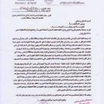 libyan-intelligence-document