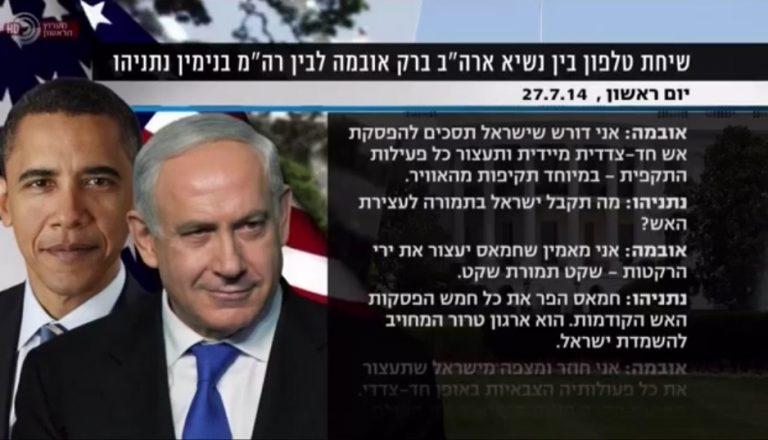 Leaked Transcript of Phone Call Between Obama and Netanyahu