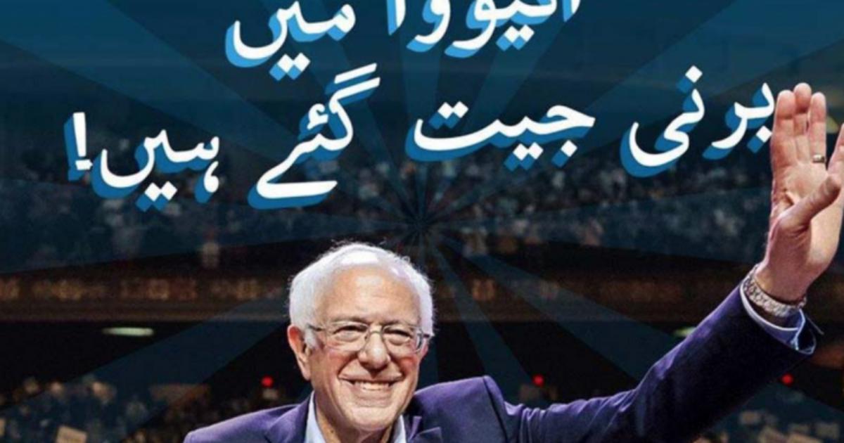 As Americans Go Broke, Sanders Demands Taxpayers Give Terrorist Hamas $75 Million - DC Clothesline