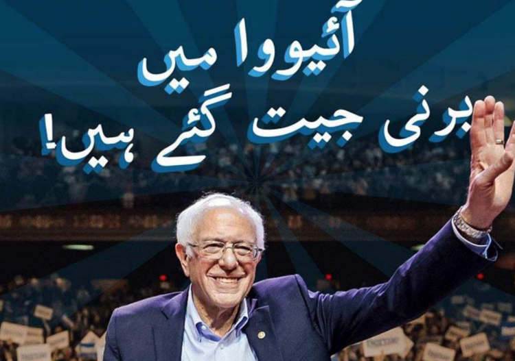 As Americans Go Broke, Sanders Demands Taxpayers Give Terrorist Hamas $75 Million - DC Clothesline
